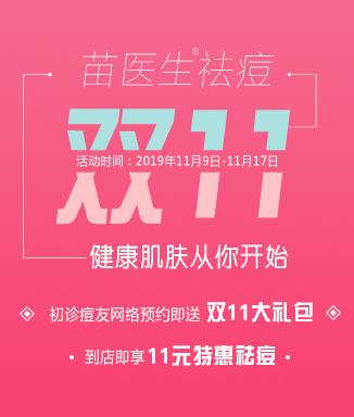 2019苗医生双11