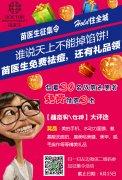 宁波苗医生祛痘征集令hold全城:招募30名战痘志愿者,祛痘3次!