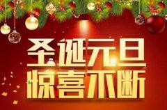 宁波2016-2017苗医生圣诞+元旦惊喜不断!