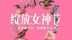 宁波苗医生女神节活动-焦点,属于每一个爱美的你!